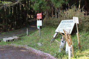 松尾山への登山口