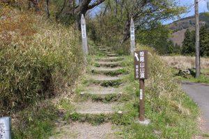 笹尾山への登城口