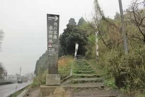 徳川家康最初陣の入口