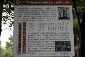 勝淵神社の解説版