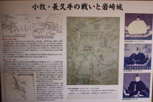 岩崎城の戦い