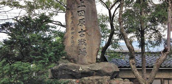 上田原の戦い